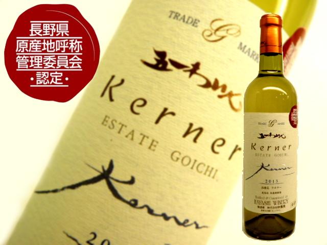 オンラインショッピング 五一ワイン NAC認定 エステートゴイチ 2019 ケルナー 海外並行輸入正規品
