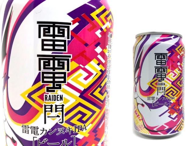 雷電閂カンヌキIPAビール セール開催中最短即日発送 350ml 新発売