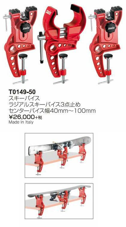 スキーチューニング専用バイス