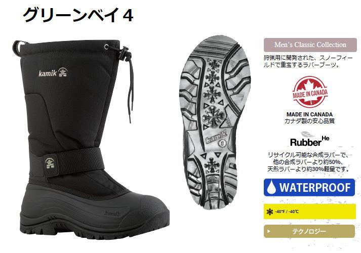 カミック【KAMIK】グリーンベイ4 メンズメンズ ウィンターブーツ/雪用ブーツ/冬用防寒靴GREENBAY4 MEN'Sカラー:ブラック -40℃までOK