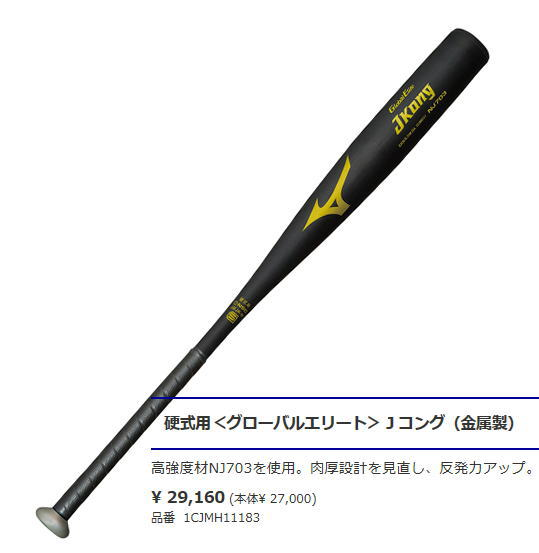 送料無料!MIZUNO【ミズノ】硬式用バット硬式用 グローバルエリート Jコング(金属製)