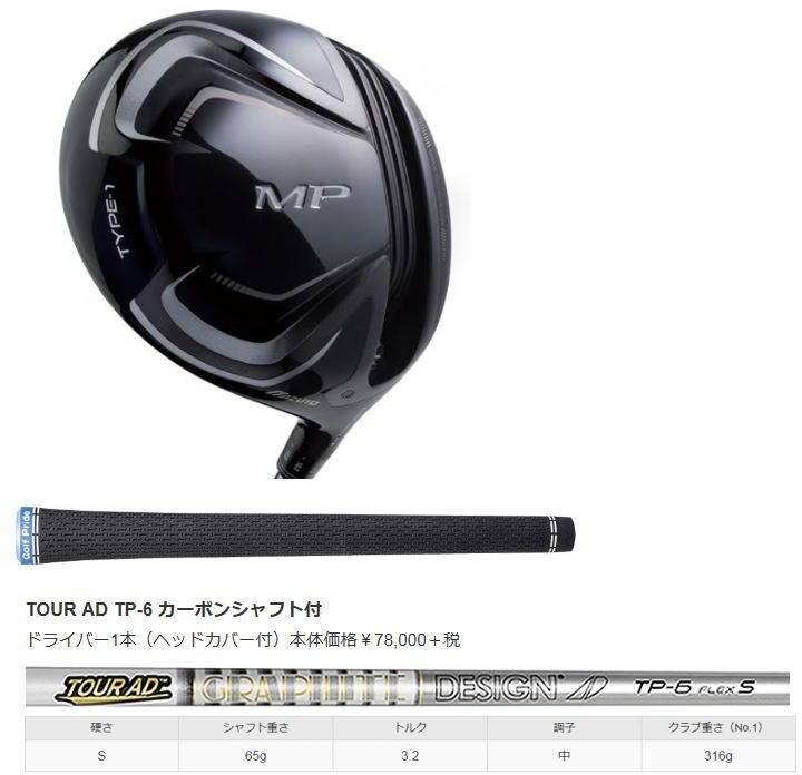 送料無料!ミズノ【MIZUNO】MP TYPE-1ドライバー(TOUR AD TP 6Sカーボンシャフト付)