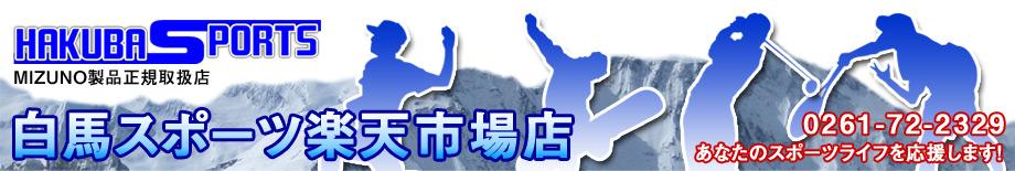 白馬スポーツ楽天市場店:スポーツ・アウトドア用品