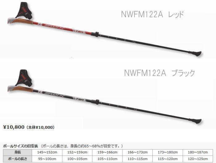 ノルディックウォーキングポールSWIX【スウィックス】 NWFM122A伸縮式 95cmから125cmまで。