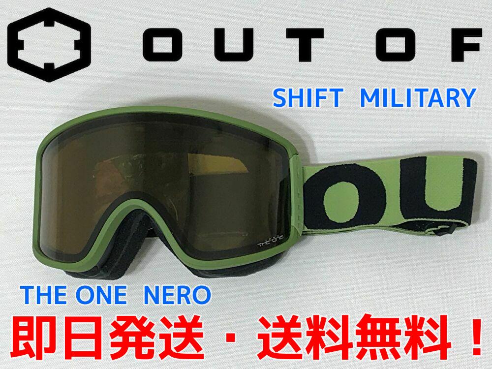 送料無料 アウトオブ【OUTOF】 SHIFT MILITARY スノーゴーグルシフト 偏光・調光レンズ レンズカラー:THE ONE NERO晴天、夜間、雪など、1枚のレンズですべてに対応。