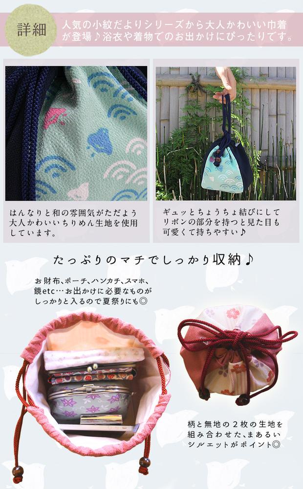Cute Round Pouch Marukinnchaku Yukata Kimono Bag Mothers Day Gift Gifts Greeting Cards Free Wrapping Japanese Goods Overseas Japan Kyoto