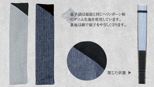 白竹堂 ヘリンボーンデニム扇子セット 全2種類 男性用