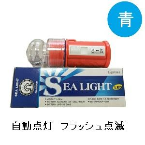 防水タイプなので海上やブイに設置可能です 昼間は点灯せずに暗くなったら自動点灯青色の連続フラッシュ点滅を繰り返します 防水 期間限定 LED標識灯 本物◆ 連続フラッシュ点滅 2000BS 青 1個 シーライト