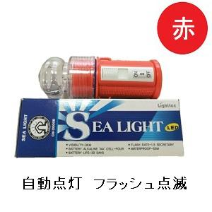 贈物 防水タイプなので海上やブイに設置可能です 並行輸入品 昼間は点灯せずに暗くなったら自動点灯赤色の連続フラッシュ点滅を繰り返します 防水 LED標識灯 連続フラッシュ点滅 シーライト 2000BS 赤 1個