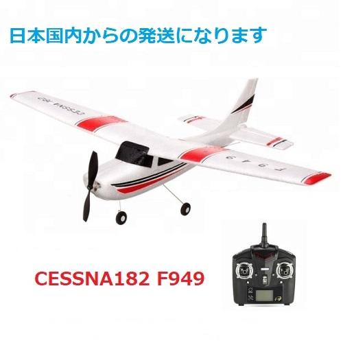 国内から発送します ラジコン 飛行機 往復送料無料 セスナ F949 弊社在庫品 初心者向け ブランド買うならブランドオフ CESSNA-182 導入機 高翼機