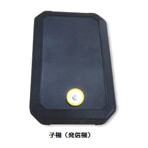 罠・専用キャッチシステム 追加用子機 1台