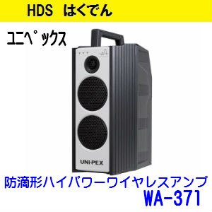 ユニペックス ワイヤレスアンプ WA-371 防滴形 ハイパワー