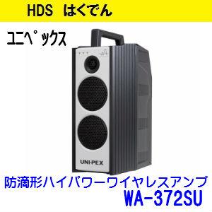 ユニペックス ワイヤレスアンプ WA-372SU 防滴形 ハイパワー