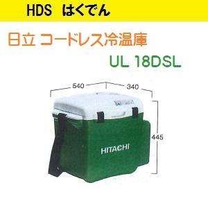 コードレス 冷温庫 UL18DSL 25L 3電源対応 6.0Ahリチウムイオン電池付き 冷温切替え可能
