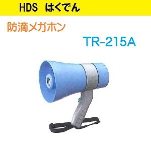 防滴メガホン TR-215A ライトブルー 乾電池式