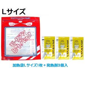 モーリアンヒートパック Lサイズ 10セット(1セット=加熱袋1枚+発熱剤3個)
