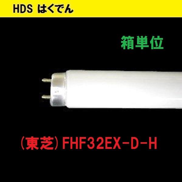 東芝 蛍光灯 32形 FHF32EX-D-H 1ケース 25本 三波長昼光色 国内メーカー TOSHIBA 送料無料