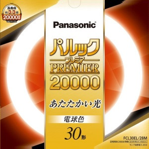 パナソニック 長寿命 パルックプレミア20000 FCL30EL/28M 1ケース 20本 電球色 30形 丸型蛍光灯 サークライン [FCL30EL28M]