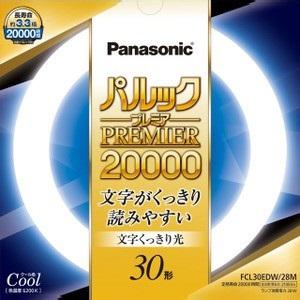 パナソニック 長寿命 パルックプレミア20000 FCL30EDW/28M 1ケース 20本 クール色 30形 丸型蛍光灯 サークライン [FCL30EDW28M]