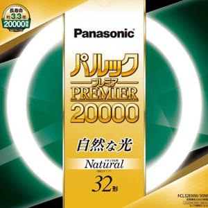 パナソニック 長寿命 パルックプレミア20000 FCL32ENW/30M 1ケース 10本 ナチュラル色 32形 丸型蛍光灯 サークライン [FCL32ENW30M]