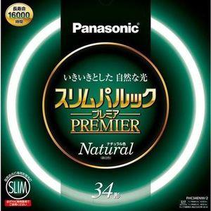 パナソニック 長寿命 スリムパルック プレミア FHC34ENW/2 1ケース 5本 ナチュラル色 34形 丸型蛍光灯 サークライン [FHC34ENW2]