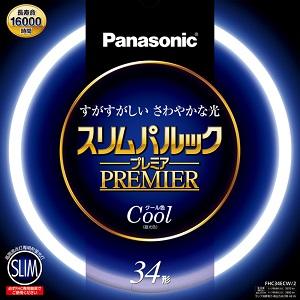 パナソニック 長寿命 スリムパルック プレミア FHC34ECW/2 1ケース 5本 クール色 34形 丸型蛍光灯 サークライン [FHC34ECW2]
