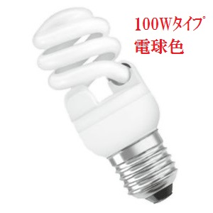 オスラム 電球形蛍光灯 EFD25EL/21 TWIST 21W/828 電球色 1ケース(10個)口金E26 100W型