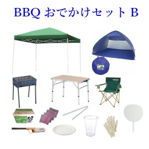 BBQおでかけセットB(タープ サンシェード テーブル チェア BBQコンロ 他) 2-4人程度用
