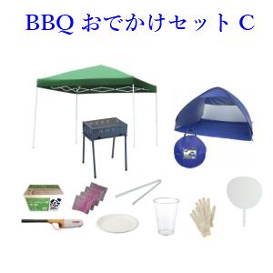 BBQおでかけセットC (タープ サンシェード BBQコンロ 他) 2-4人程度用
