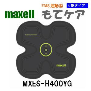 送料無料 EMS運動器 マクセル もてケア 4極 MXES-R400YG maxell EMS運動器 トレーニング