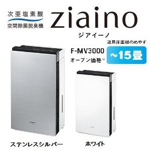 空間除菌脱臭機 F-MV3000-SZ パナソニック ステンレスシルバー 15畳まで Panasonic ziaino