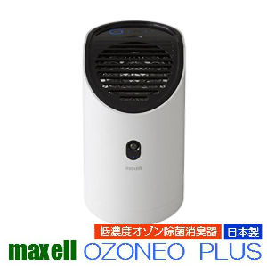 マクセル 低濃度オゾン 除菌消臭器 オゾネオプラス MXAP-APL250WH ホワイト 【在庫あり 即納】 OZONEOPLUS 日本製 メーカー保証 購入から1年