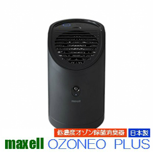 マクセル 低濃度オゾン 除菌消臭器 オゾネオプラス MXAP-APL250BK ブラック 在庫あり OZONEO PLUS 日本製 メーカー保証 購入から1年