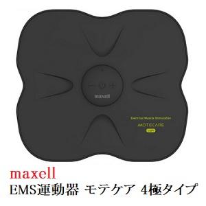 マクセル もてケアライト MXES-B420LBK1P 4極タイプ EMS運動器