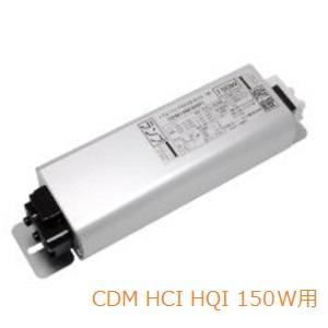 NPI CDM用電子安定器 CDM150EBNPI 1個 150W用 屋内専用100V~242V共用 50/60Hz共用 日本ピー・アイ