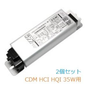 NPI CDM用電子安定器 CDM35EBNPI 2個セット 35W用 屋内専用100V~242V共用 50/60Hz共用 日本ピー・アイ