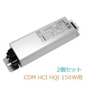 NPI CDM用電子安定器 CDM150EBNPI 2個セット 150W用 屋内専用100V~242V共用 50/60Hz共用 日本ピー・アイ