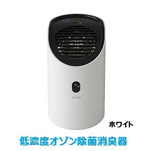 低濃度オゾン 除菌消臭器 オゾネオプラス MXAP-APL250WH ホワイト マクセル OZONEOPLUS 日本製 送料無料