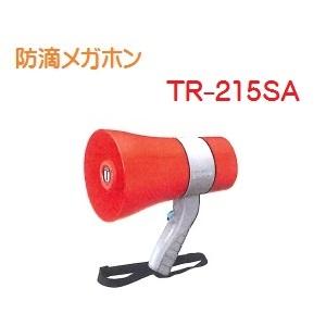 防滴メガホン TR-215SA レッド 乾電池式