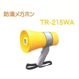 防滴メガホン TR-215WA イエロー 乾電池式