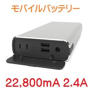 マクセル モバイルバッテリー 大容量 急速充電 MPC-CAC22800