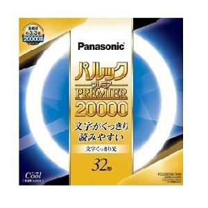 パナソニック 長寿命 パルックプレミア20000 FCL32EDW/30M 1ケース 10本 クール色 32形 丸型蛍光灯 サークライン [FCL32EDW30M]