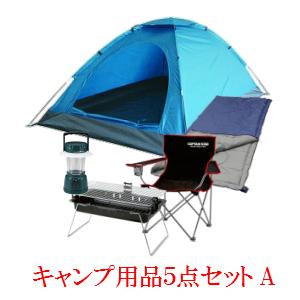 キャンプ用品セットA テント シュラフ チェア バーベキューコンロ ランタン