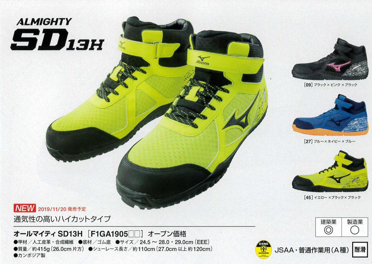 ミズノ安全靴 オールマイティSD13H 新商品 JSAA認定品 軽量