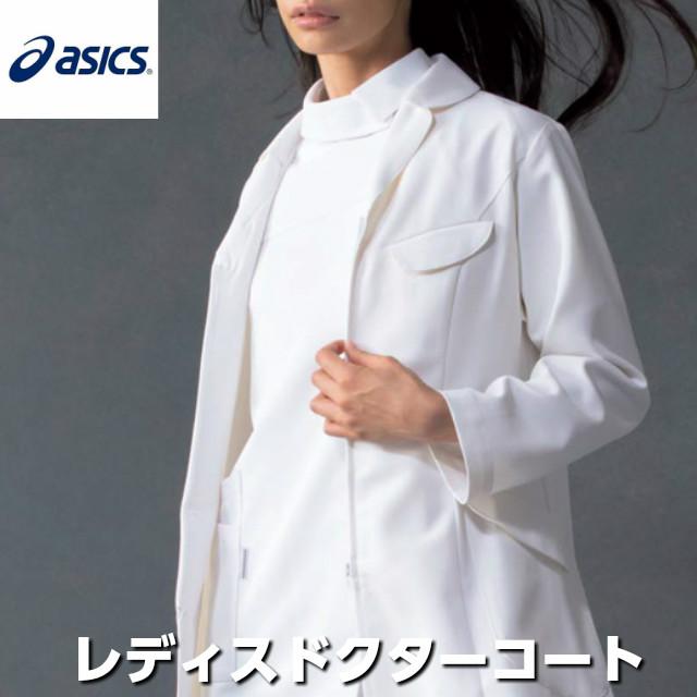 レディスドクターコート【オフホワイト】 白衣 診察衣 アシックス asics ブランド白衣 【コンビニ受取対応商品】