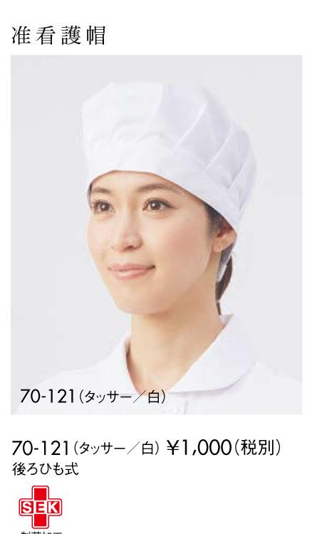 准看護帽 タッサー後ろヒモ式 フリーサイズ