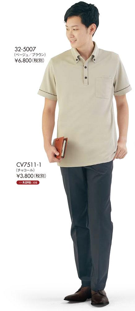 介護ポロシャツ