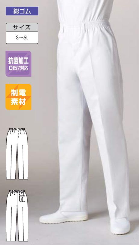 総ゴムで履きやすい! 総ゴム白トレパン【男性用】 モンブラン ポリエステル65%綿35%