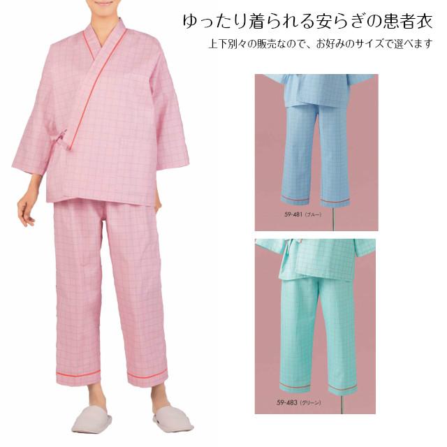 サイズが一目でわかるパイピンカラーで管理が便利 ゆったり着られる安らぎの患者ズボン 59-481-485 出荷 男女兼用ズボン 入院時にも 検診衣 大規模セール