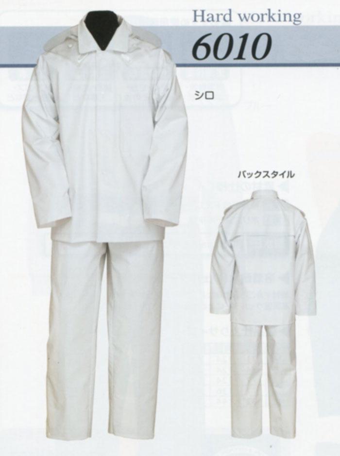 ナダレス レンジャースーツ【6010】 雨合羽 警備用 白 耐水圧300kpa以上